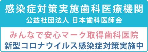 日本歯科医師会 感染症対策実施歯科医療機関